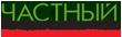Логотип газеты 'Частный предприниматель'